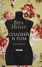 Вера Инбер - Соловей и Роза. Рассказы