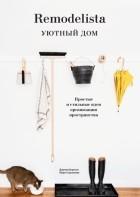 Джулия Карлсон, Марго Гуральник - Remodelista. Уютный дом. Простые и стильные идеи организации пространства