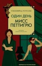 Уинифред Уотсон - Один день мисс Петтигрю