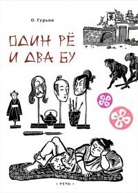 Ольга Гурьян - Один рё и два бу