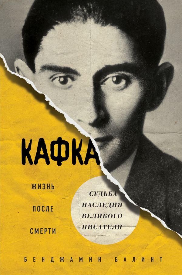 «Кафка. Жизнь после смерти. Судьба наследия великого писателя» 0 Бенджамин Балинт