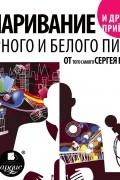 Сергей Горин - Впаривание и другие приемы черного и белого пиара от того самого Сергея Горина