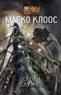Марко Клоос - Сроки службы