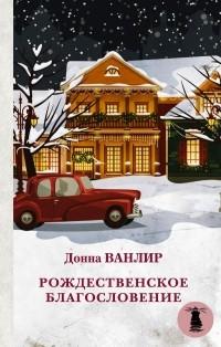Донна Ванлир - Рождественское благословение