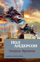Пол андерсон приключения звездного рыцаря