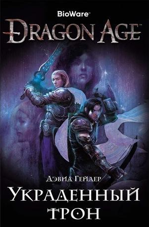 «Dragon Age. Украденный трон» Дэвид Гейдер