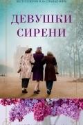 Марта Холл Келли - Девушки сирени