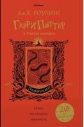 Джоан Роулинг - Гарри Поттер и Тайная комната