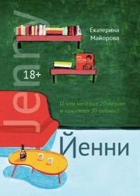 Катя Майорова - Йенни