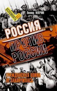 Леонид Млечин - Россия против России. Гражданская война не закончилась