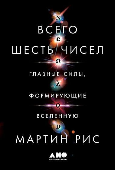 «Всего шесть чисел. Главные силы, формирующие Вселенную» Мартин Рис