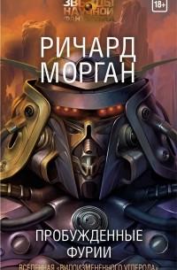 Ричард Морган - Пробужденные фурии