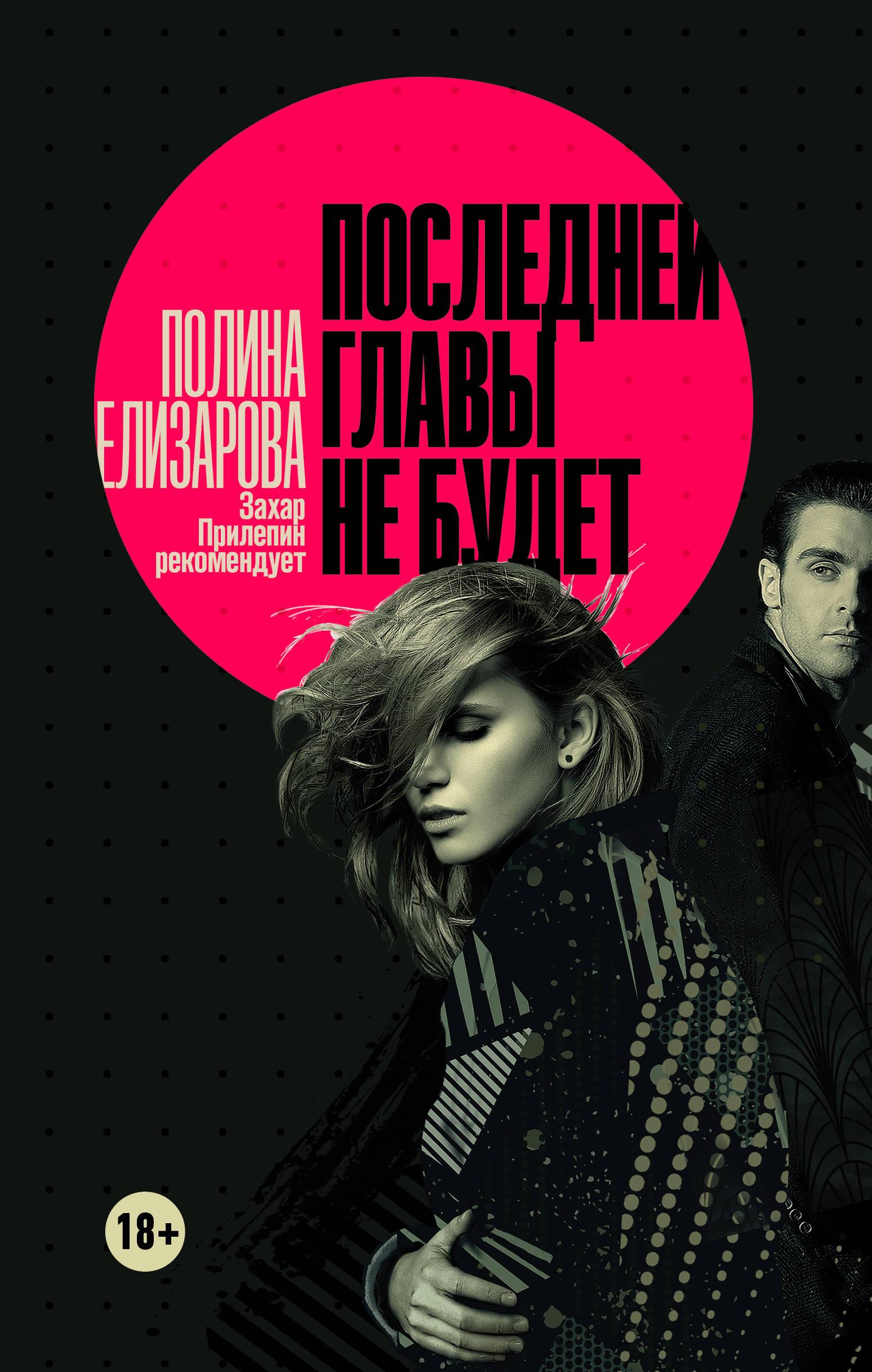 «Последней главы не будет» Полина Елизарова