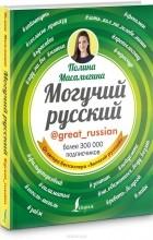 Масалыгина Полина Николаевна - Могучий русский