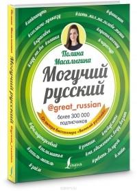 Полина Масалыгина - Могучий русский