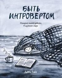 Дебби Танг - Быть интровертом. История тихой девочки в шумном мире