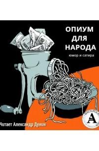 - Опиум для народа (сборник)