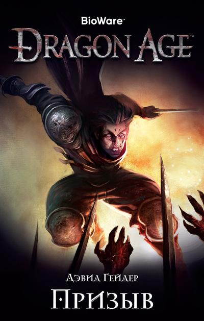 «Dragon Age. Призыв» Дэвид Гейдер