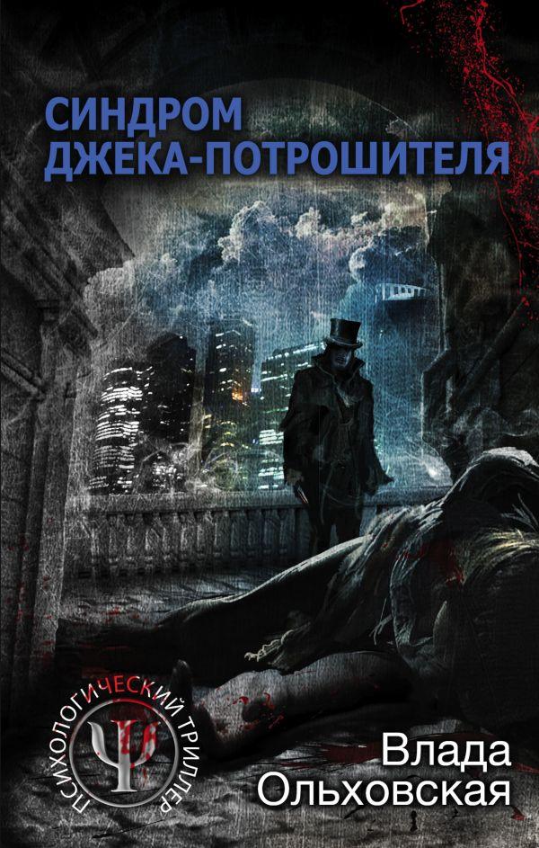 «Синдром Джека-потрошителя» Влада Ольховская