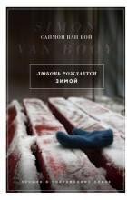 Саймон Ван Бой - Любовь рождается зимой