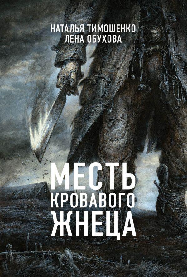 «Месть Кровавого Жнеца» Наталья Тимошенко, Лена Обухова
