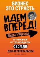 Дэнни Перекальски - Бизнес - это страсть. Идем вперед! 35 принципов от топ-менеджера Оzоn.ru