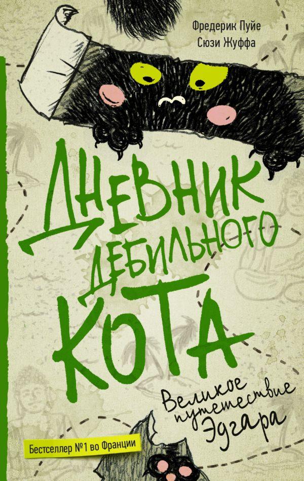 «Дневник дебильного кота. Великое путешествие Эдгара» Фредерик Пуйе, Сюзи Жуффа