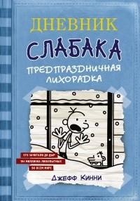 Джефф Кинни - Дневник Слабака. Предпраздничная лихорадка