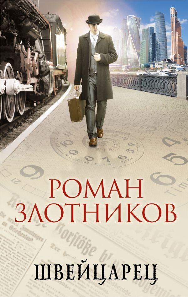 «Швейцарец» Роман Злотников