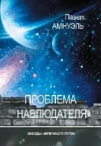 Павел Амнуэль - Проблема наблюдателя (сборник)