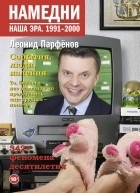 Леонид Парфёнов - Намедни. Наша эра. 1991-2000