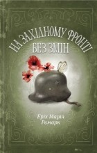 Еріх Марія Ремарк - На Західному фронті без змін