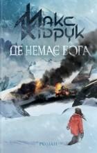 Макс Кідрук - Де немає бога