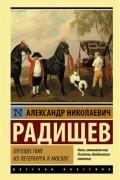 Александр Радищев - Путешествие из Петербурга в Москву