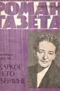 Димфна Кьюсак - «Роман-газета», 1963, №18(294)