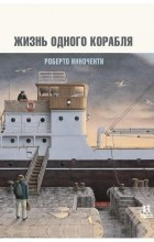 Роберто Инноченти - Жизнь одного корабля