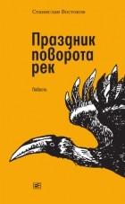 Станислав Востоков - Праздник поворота рек