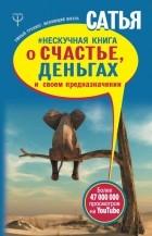 Сатья дас - Нескучная книга о счастье, деньгах и своем предназначении