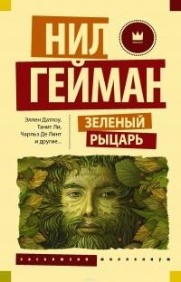 - Зеленый рыцарь. Легенды Зачарованного Леса (сборник)