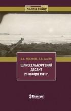 Вячеслав Мосунов, Валерий Шагин - Шлиссельбургский десант 28 ноября 1941 г.