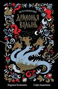 Марина Козинаки, Софи Авдюхина  - По ту сторону реки. Драконья волынь (сборник)