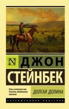 Джон Стейнбек - Долгая долина (сборник)