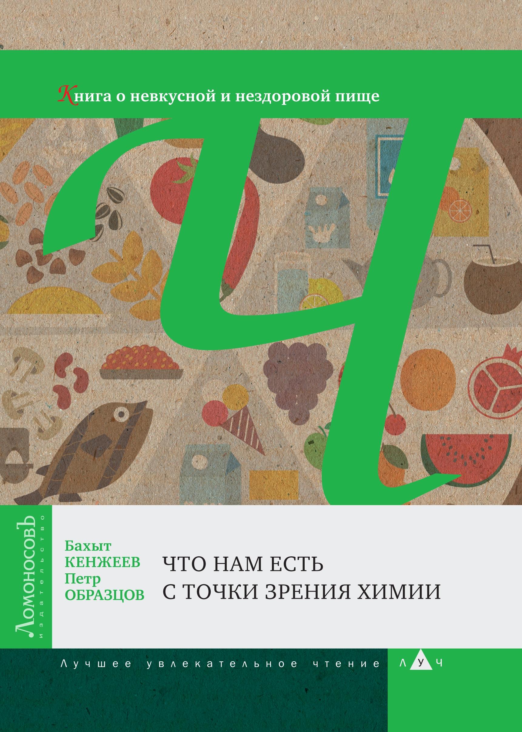 «Что нам есть с точки зрения химии. Книга о невкусной и нездоровой пище» Бахыт Кенжеев, Пётр Образцов
