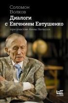 Соломон Волков - Диалоги с Евгением Евтушенко