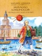 Маргарита Альбедиль - Михайло Ломоносов. Первый русский ученый