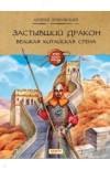 Андрей Дубровский - Застывший дракон. Великая Китайская стена