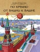 Маша Рупасова - По Кремлю от башни к башне