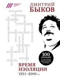 Дмитрий Быков - Время изоляции. 1951-2000 гг.