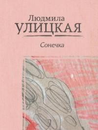 Людмила Улицкая - Сонечка