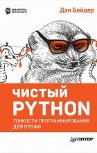 Дэн Бейдер - Чистый Python. Тонкости программирования для профи
